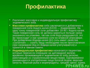 Профилактика Различают массовую и индивидуальную профилактику эндемического зоба