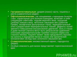 Гастроинтестинальные: диарея (понос) часто, тошнота и рвота (сравнительно редко)