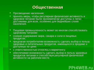 Общественная Просвещение населения; принять меры, чтобы регулярная физическая ак