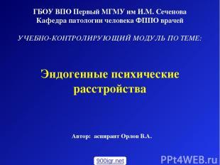 Эндогенные психические расстройства ГБОУ ВПО Первый МГМУ им И.М. Сеченова Кафедр