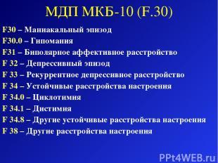 МДП МКБ-10 (F.30) F30 – Маниакальный эпизод F30.0 – Гипомания F31 – Биполярное а