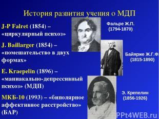 J-P Falret (1854) – «циркулярный психоз» J. Baillarger (1854) – «помешательство