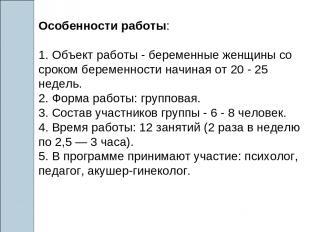 Особенности работы: 1. Объект работы - беременные женщины со сроком беременности