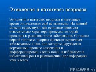 Этиология и патогенез псориаза Этиология и патогенез псориаза в настоящее время