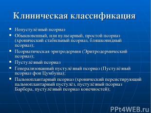 Клиническая классификация Непустулёзный псориаз Обыкновенный, или вульгарный, пр