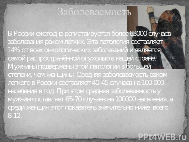 В России ежегодно регистрируется более 63000 случаев заболевания раком лёгких. Эта патология составляет 14% от всех онкологических заболеваний и является самой распространённой опухолью в нашей стране. Мужчины подвержены этой патологии в большей сте…