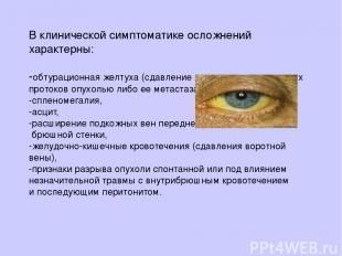 Вклинической симптоматике осложнений характерны: -обтурационная желтуха (сдавле