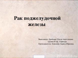 Рак поджелудочной железы Выполнила: Драйлинг Олеся Анатольевна группа 41-ф, 3 бр