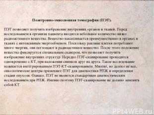 Позитронно-эмиссионная томография (ПЭТ). ПЭТ позволяет получить изображение внут