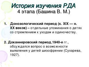 История изучения РДА 4 этапа (Башина В. М.) Донозологический период (к. XIX — н.