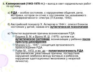 3. Каннеровский (1943-1970 гг.) – выход в свет кардинальных работ по аутизму. а)