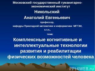 Московский государственный гуманитарно-экономический институт Никольский Анатоли