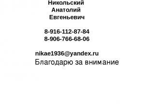 Никольский Анатолий Евгеньевич 8-916-112-87-84 8-906-766-68-06 nikae1936@yandex.