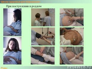 Школа здоровья для беременных Роды При поступлении в роддом