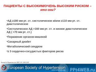 АД ≥180 мм рт. ст. систолическое и/или ≥110 мм рт. ст. диастолическое Систоличес