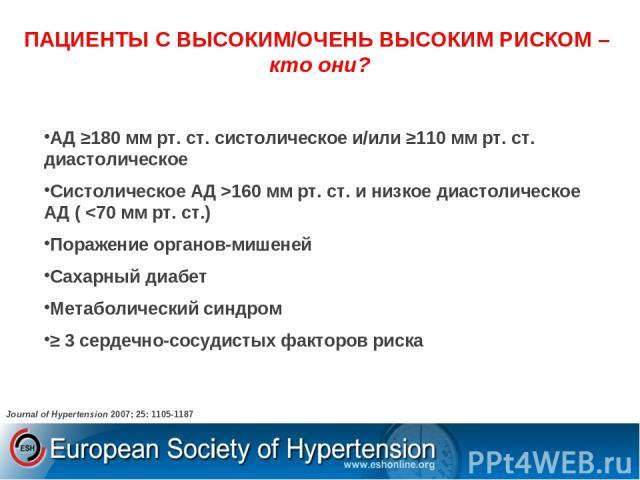 АД ≥180 мм рт. ст. систолическое и/или ≥110 мм рт. ст. диастолическое Систолическое АД >160 мм рт. ст. и низкое диастолическое АД (