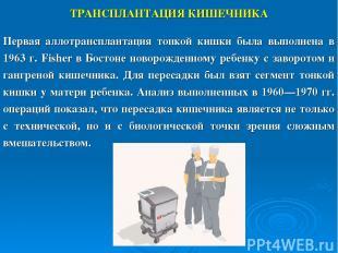 ТРАНСПЛАНТАЦИЯ КИШЕЧНИКА Первая аллотрансплантация тонкой кишки была выполнена в