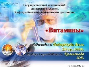 «Витамины» Подготовила: Байтуякова Асель 219 гр., ОМФ. Проверил преподаватель: К