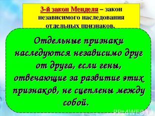 3-й закон Менделя – закон независимого наследования отдельных признаков. Отдельн