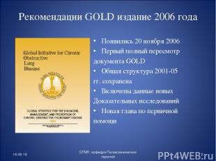 Рекомендации GOLD издание 2006 года Появились 20 ноября 2006 Первый полный перес