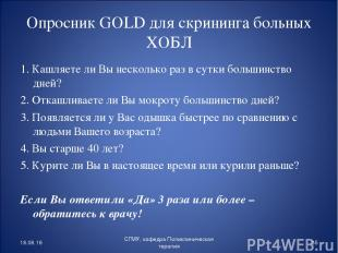 Опросник GOLD для скрининга больных ХОБЛ 1. Кашляете ли Вы несколько раз в сутки