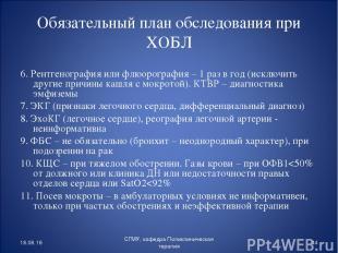Обязательный план обследования при ХОБЛ 6. Рентгенография или флюорография – 1 р