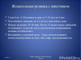 Жевательная резинка с никотином 2 или 4 мг, 4-15 резинок в день от 7-12 нед до 6