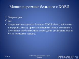 Мониторирование больного с ХОБЛ Спирометрия Вес Нутритивная поддержка больного Х