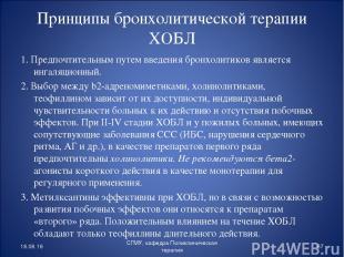 Принципы бронхолитической терапии ХОБЛ 1. Предпочтительным путем введения бронхо