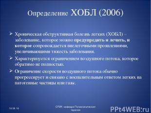 Определение ХОБЛ (2006) Хроническая обструктивная болезнь легких (ХОБЛ) – заболе