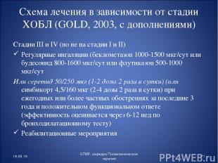 Схема лечения в зависимости от стадии ХОБЛ (GOLD, 2003, с дополнениями) Стадии I