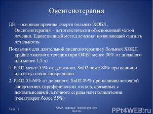 Оксигенотерапия ДН – основная причина смерти больных ХОБЛ. Оксигенотерапия – пат