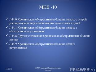 МКБ -10 J 44.0 Хроническая обструктивная болезнь легких с острой респираторной и