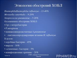 Этиология обострений ХОБЛ HaemophiluHaemophilus influenzae – 13-46% Moraxella сa