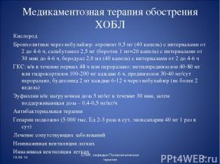 Медикаментозная терапия обострения ХОБЛ Кислород Бронхолитики через небулайзер: