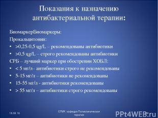 Показания к назначению антибактериальной терапии: БиомаркерБиомаркеры: Прокальци
