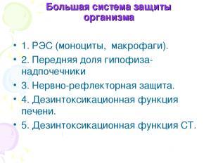 Большая система защиты организма 1. РЭС (моноциты, макрофаги). 2. Передняя доля