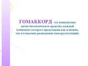 ГОМАККОРД - это комплексное антигомотоксическое средство, каждый компонент котор