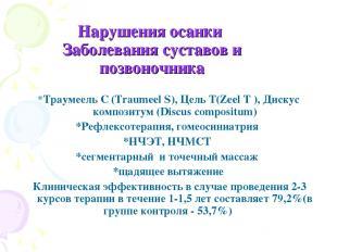 Нарушения осанки Заболевания суставов и позвоночника *Траумеель С (Traumeel S),
