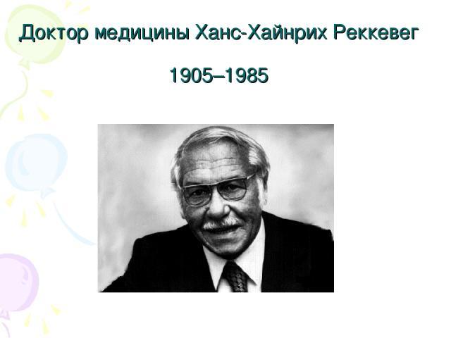 Доктор медицины Ханс-Хайнрих Реккевег 1905–1985