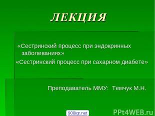 ЛЕКЦИЯ «Сестринский процесс при эндокринных заболеваниях» «Сестринский процесс п