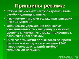 Принципы режима: Режим физических нагрузок должен быть сугубо индивидуальным. Фи
