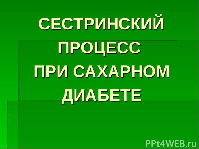 СЕСТРИНСКИЙ ПРОЦЕСС ПРИ САХАРНОМ ДИАБЕТЕ