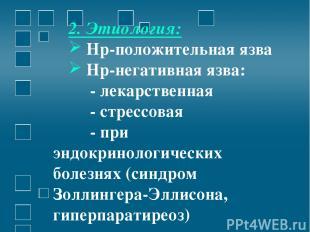 2. Этиология: Нр-положительная язва Нр-негативная язва: - лекарственная - стресс