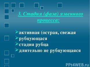 3. Стадия (фаза) язвенного процесса: активная (острая, свежая рубцующася стадия