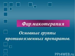 Фармакотерапия. Основные группы противоязвенных препаратов.