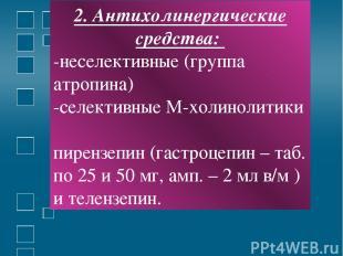2. Антихолинергические средства: -неселективные (группа атропина) -селективные М