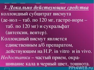 Локально действующие средства коллоидный субцитрат висмута (де-нол – таб. по 120