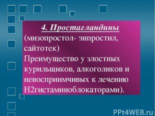 4. Простагландины (мизопростол- энпростил, сайтотек) Преимущество у злостных кур
