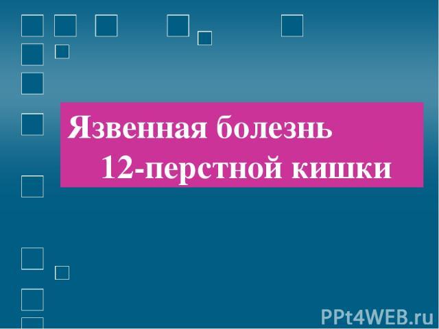 Язвенная болезнь 12-перстной кишки